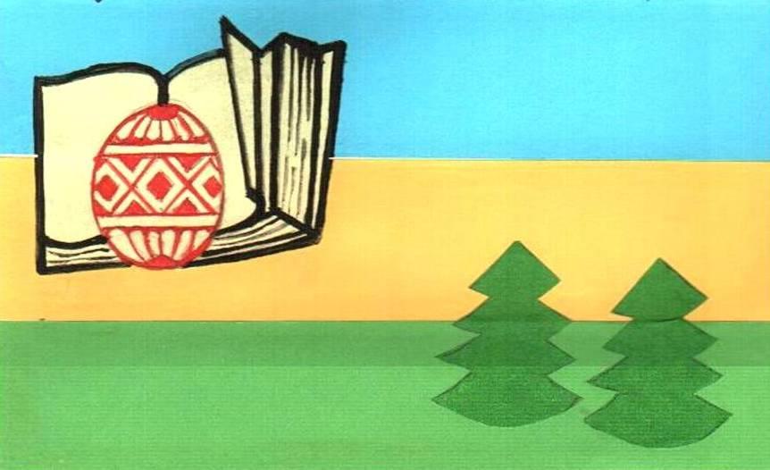 Символіка зображення на писанці